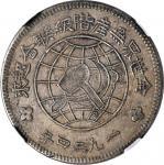 苏维埃川陕省造壹圆中实星 NGC AU 53 CHINA. Szechuan-Shensi Soviet. Dollar, 1934