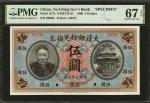 宣统元年大清银行兑换券伍圆样张 PMG 67 EPQ Ta Ching Government Bank. 5 Dollars