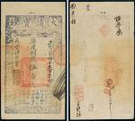 咸丰四年(1854年)大清宝钞伍百文