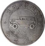贵州省造民国17年壹圆汽车 PCGS VF 35 CHINA. Kweichow. Auto Dollar, Year 17 (1928).