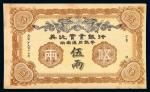 1913年英比实业银行湖南通用银币伍两银票一枚,未流通,局部有黄斑,九成新