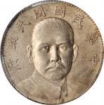 孙中山像民国16年壹圆陵墓 PCGS MS 63