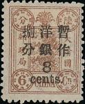 1897年慈喜寿辰纪念初版加盖大字短距洋银捌分盖于陆分票,带大部分原胶; 纸质洁白加盖正中,少见