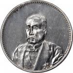 徐世昌像民国十年无币值普通 PCGS MS 63 CHINA. Dollar, Year 10 (1921).