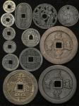 中国参考钱一组13枚 美品