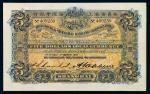 1914年英商香港上海汇丰银行纸币伍圆一枚,八五成新