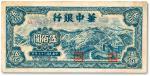 民国三十七年(1948年)华中银行蓝色长城图伍佰圆,有修补,七五成新