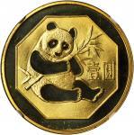 1983年熊猫纪念铜锌合金12.7克 NGC PF 68