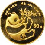 1984年熊猫纪念金币1/2盎司 PCGS MS 68  CHINA. 50 Yuan, 1984