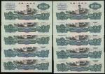 1960年三版人民币2元一组十枚,古币水印,三枚连号,均AU (10)