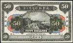 1917年广东银行有限公司伍拾圆。印样。