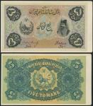 Imperial Bank of Persia, uniface obverse and reverse colour trials/proofs for 5 tomans, Teheran, ND
