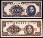 1949年新疆商业银行孙中山像叁仟万元、陆仟万元各一枚