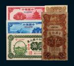 中国银行小面额纸币一组五枚