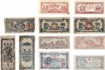 民国边区纸币一组十一枚