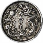 宣统年造大清银币壹角宣三 PCGS AU 50