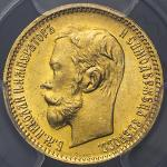 RUSSIA Empire 帝政ロシア 5Rouble 1902 PCGS-MS65 UNC~FDC