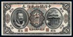 民国元年黄帝像中国银行兑换券伍圆一枚