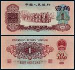 第三版人民币枣红壹角