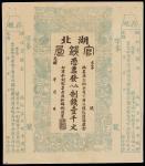 光绪年间,湖北官钱局九八制钱壹千文,均附两边存根,未正式发行,九五成新(一说系老假)。