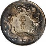 宣统年造大清银币伍角 PCGS SP 62