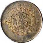 中华民国二年军政府造四川铜币二十文 PCGS MS 63