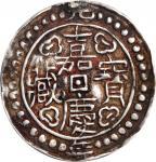 西藏嘉庆元年无币值 优美 CHINA. Tibet. Sho, Year 1 (1796)