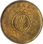 民国元年军政府造四川铜币五十文。