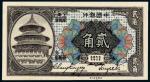 """民国七年中国银行国币辅币券贰角一枚,""""哈尔滨""""改""""上海""""地名,""""宋汉章、贝祖贻""""签名,九八成新"""