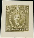 China 1940-41 Hong Kong Martyrs, 28c. olive imperforate die proof on gummed paper, unmounted. Fine.