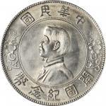 民囯初期钱币一组3枚 近未流通