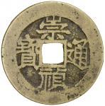 明代崇祯通宝小平背忠 上美品 MING: Chong Zhen, 1628-1644, AE cash (2.65g)