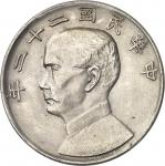 孙像船洋民国22年壹圆普通 PCGS AU Details Dollar, Sun Yat-Sen An 22 (1933)
