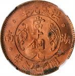 湖南省造洪宪开国纪念当十英文无间隔 NGC MS 64 CHINA. Hunan. 10 Cash, Year 1 (1915).