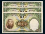 25年中央银行壹百圆三枚连号
