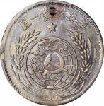 苏维埃1933贰角普通 PCGS AU 55 CHINA. Szechuan-Shensi Soviet.20 Cents, 1933.