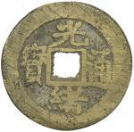 Lot 995 QING: Guang Xu, 1875-1908, AE charm, Taiwan Province。 CCH-366var, tai in Chinese  Manchu on