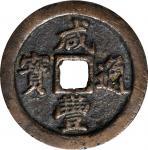 清代咸丰宝福一十通宝 上美品 CHINA. Qing Dynasty. 10 Cash, ND (1851-61)