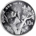 1995年熊猫纪念银币1盎司戏竹-短竹子 NGC MS 70 CHINA. Silver 10 Yuan, 1995. Panda Series.