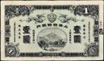 宣统元年(1909年)上海四明银行壹圆