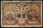 民国七年(1918年)湖南银行壹角