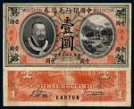 民国二年黄帝像中国银行兑换券壹圆一枚