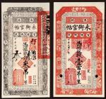 民国十七年(1928年)吉林永衡官帖叁吊、壹百吊样票各一枚