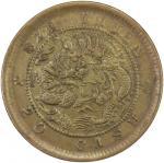 Lot 1045 SZECHUAN: Kuang Hsu, 1875-1908, AE 20 cash, ND 401903-0541, Y-230。4, choice EF。