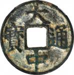 明代大中通宝折十背上十 中乾 古 XF82 CHINA. Ming Dynasty. 10 Cash, ND (1361-68)