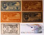 纸币 Banknotes 参考品:大清银行兑换券(x4),台湾银行 金五圆,ユーロ见本券(x7) 返品不可 要下见 Sold as is No returns Mixed condition状态混合,
