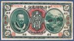 民国元年中国银行兑换券黄帝像云南壹元