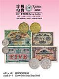 珍稀2021年4月香港-钱币专场