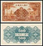 """1949年第一版人民币伍佰圆""""农民与小桥"""""""