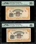 1967年渣打银行5元一对,无日期,编号T/F 0015417 及 T/F 0204706,分别评PMG 35EPQ 及40